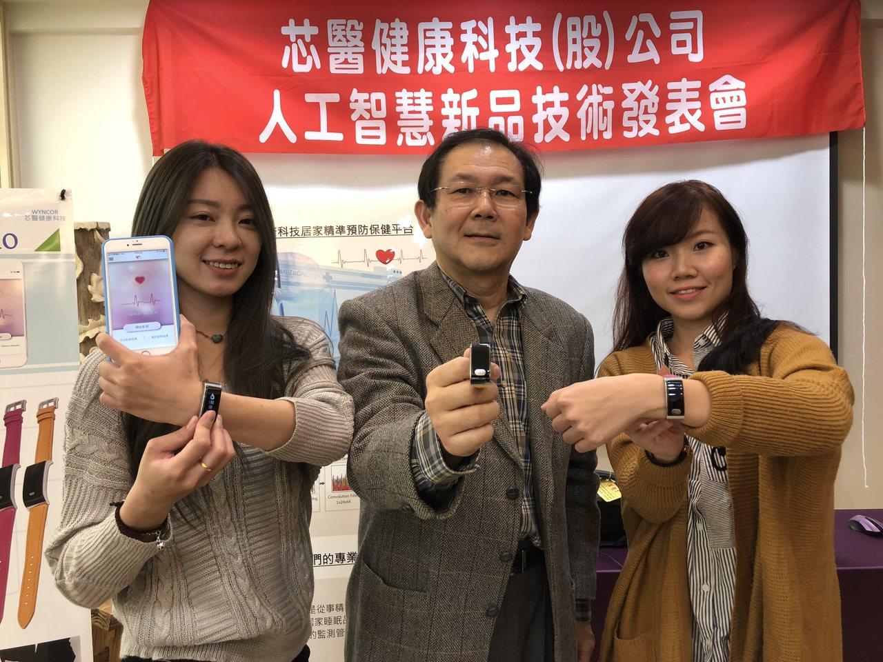芯醫健康科技總經理宋耀華(中)發表最新研發的「Trio芯動健康手環」,標榜可提供...