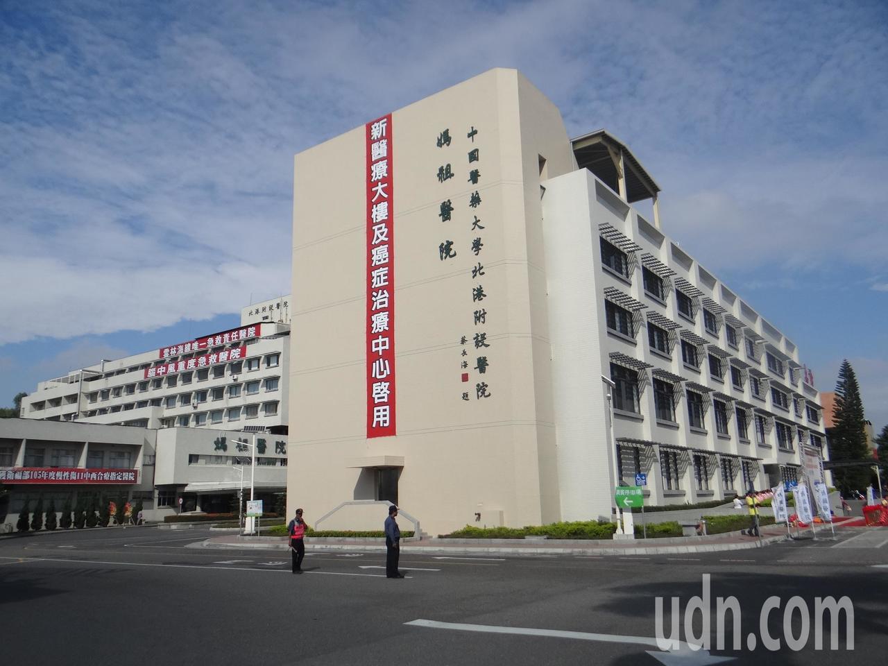 北港中醫大附設醫院(媽祖醫院)32年院慶,投資4億元的第2醫療大樓及癌症中心同步...