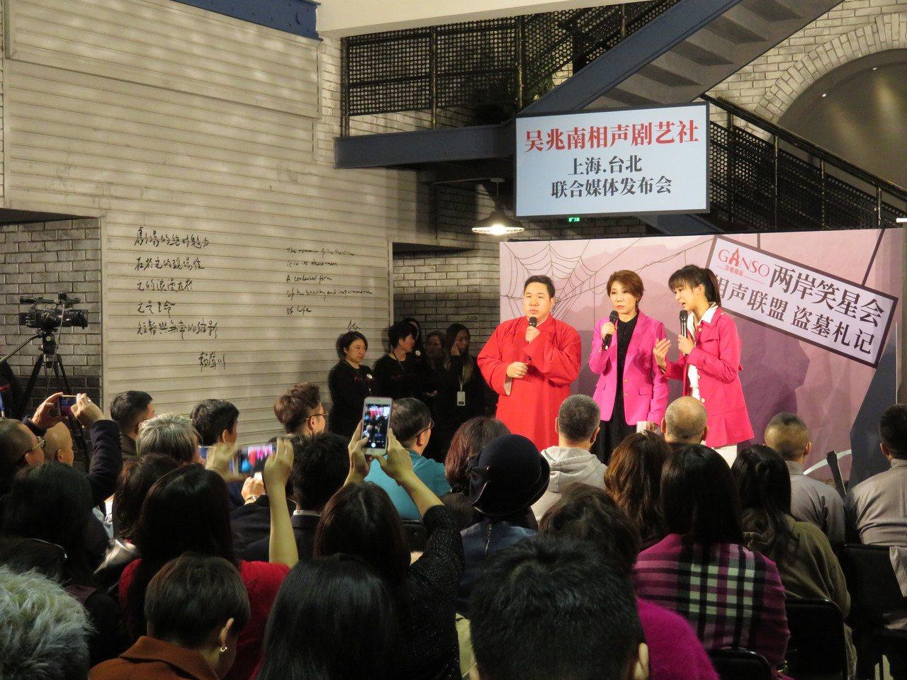 兩岸相聲名角發起的《相聲聯盟》,25日在上海舉行新作《盜墓札記》首演發布會,相聲...
