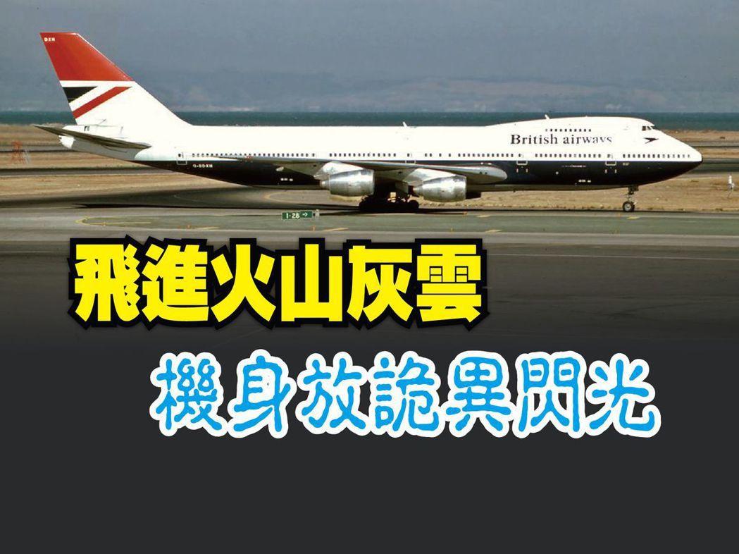 1982年英國航空9號班機飛往澳洲,途經印尼剛好遇上火山爆發。 圖/取自維基百科
