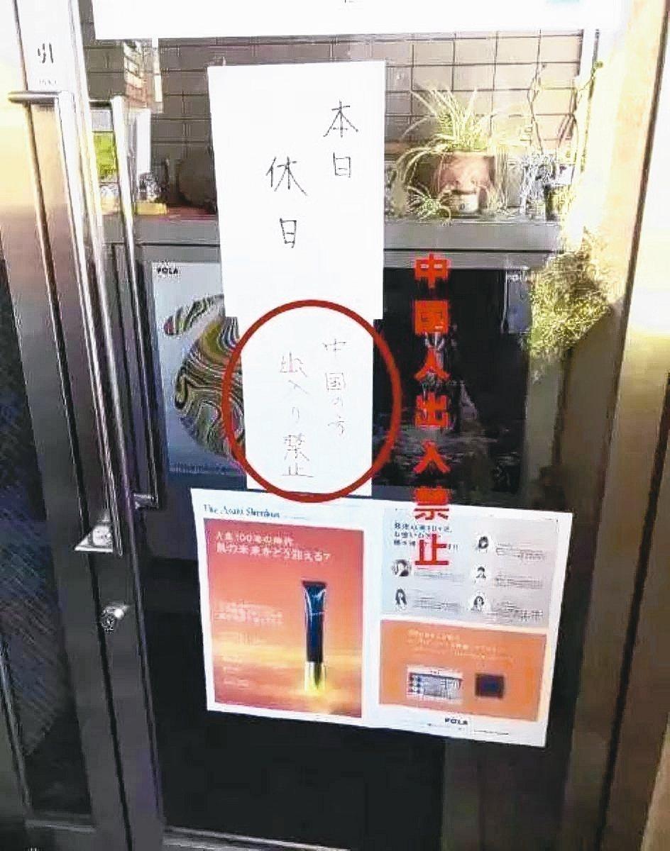 日本化妝品公司寶麗的代理店門口張貼以日文書寫的「中國人禁止進入」告示。 取自大陸...