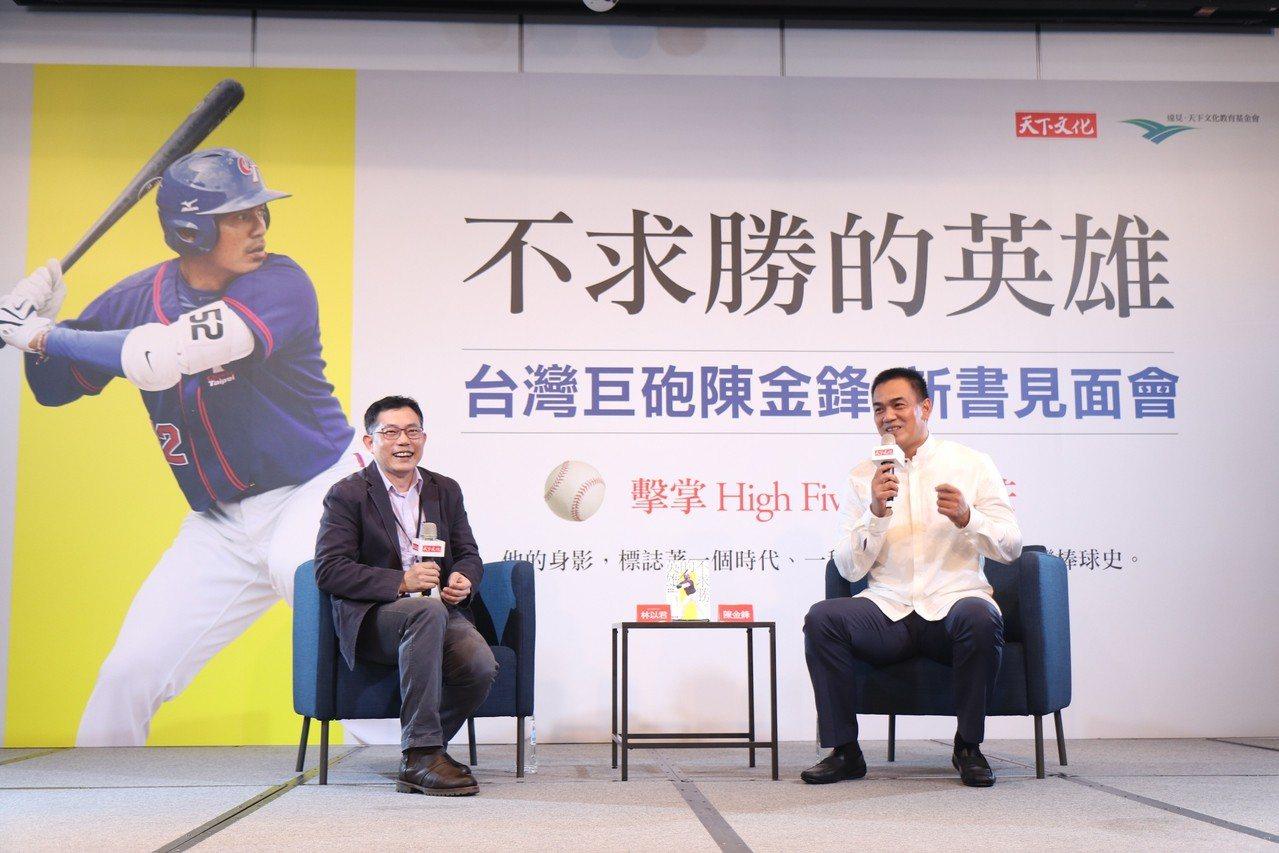 陳金鋒新書見面會與共同作者林以君(左)對談。 天下文化提供