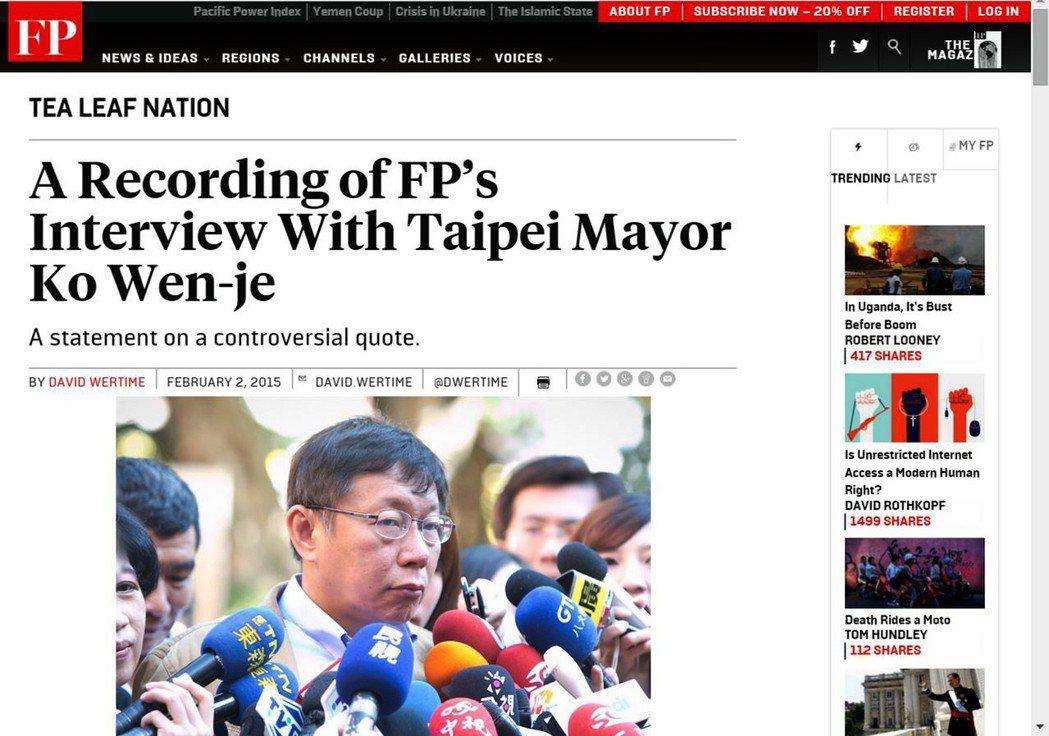 美國「外交政策」雜誌在網站上公布專訪台北市長柯文哲的錄音,證明該刊關於柯文哲談殖...