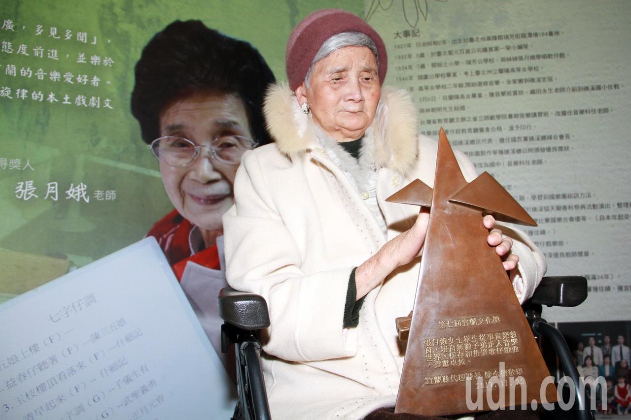 被譽稱國樂教母的張月娥昨天獲頒宜蘭文化獎。記者羅建旺/攝影