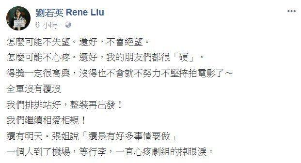 劉若英在臉書上為「相愛相親」惋惜。圖/摘自臉書