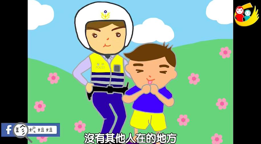 警員王惠怡自製的動畫。記者李承穎/翻攝