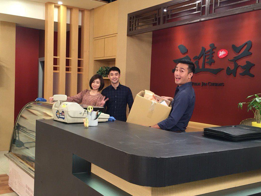 傅子純(右起)、潘柏希、王瞳戲中的演出「幸福來了」。圖/民視提供