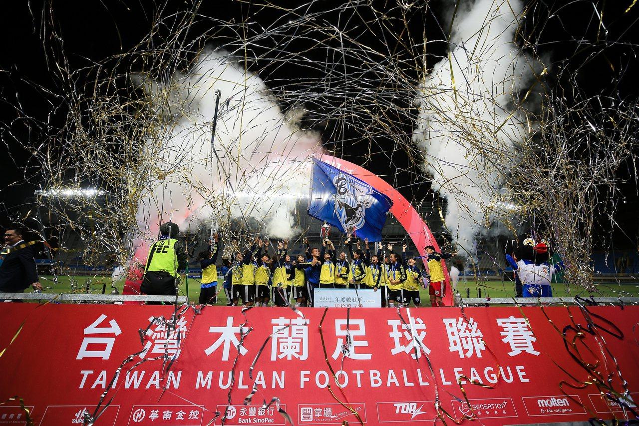 台中藍鯨隊奪2017年全國木蘭女足聯賽冠軍。圖/中華足球協會提供