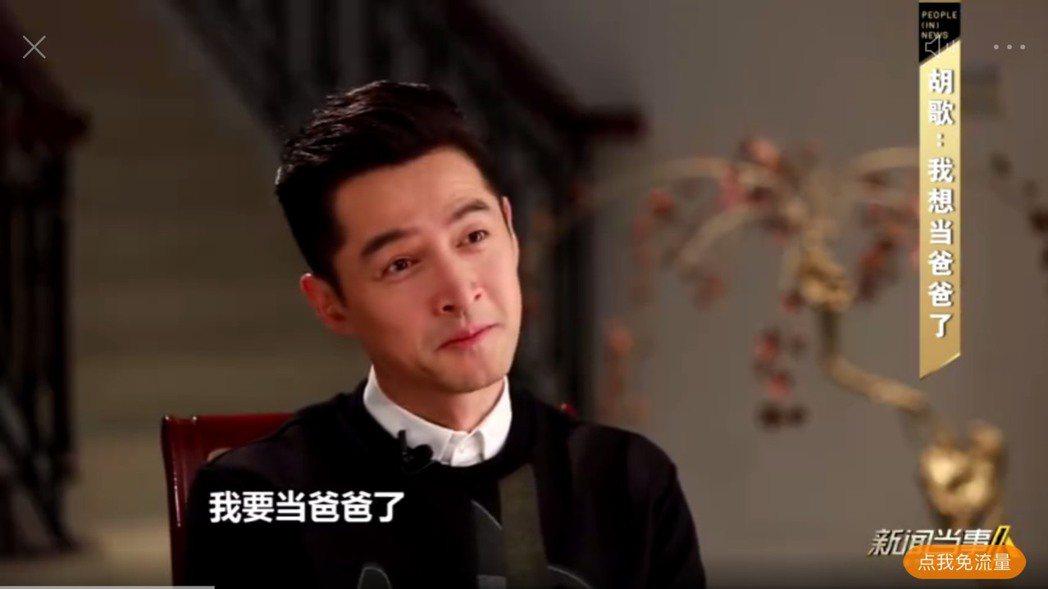 胡歌上節目接受訪問,坦言很想當爸爸。圖/摘自湖南衛視新聞當事人微博