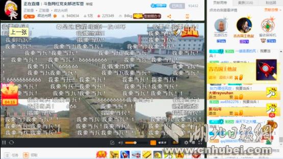 網友「刷屏」高喊我要當兵。 圖/取自湖北日報網