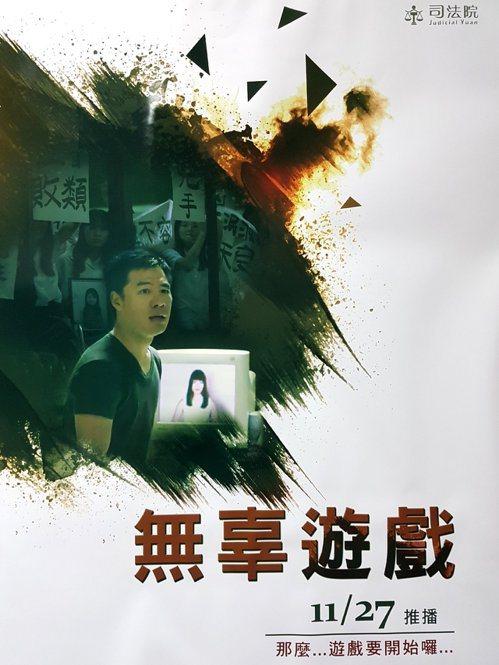 司法院推出微電影《無辜遊戲》,藉由戲劇融入無罪推論概念。 聯合報記者王宏舜/攝影