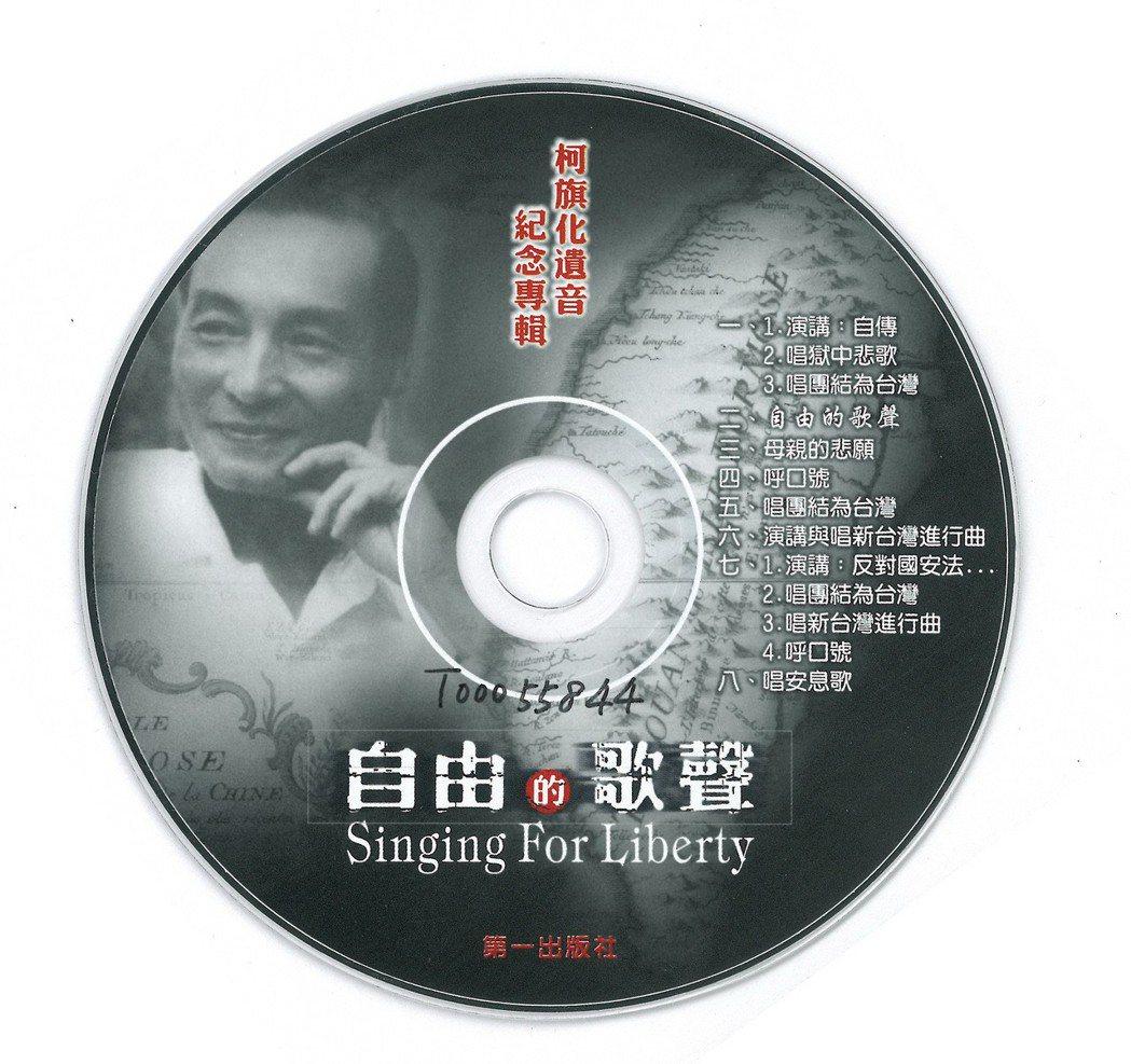 第一出版社曾在2002年發行音樂光碟做為柯旗化紀念專輯,內容包括許多柯旗化的歌聲...