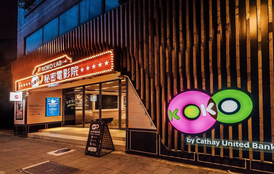 KOKO Lab首波主打KOKO秘密電影院。圖/國泰世華KOKO提供