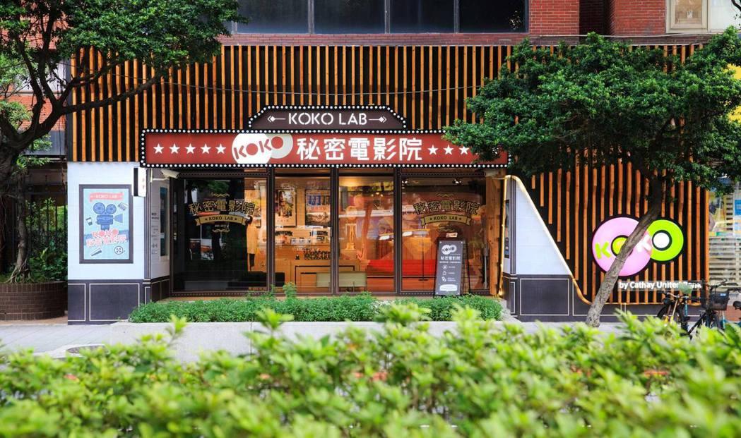 KOKO Lab位於捷運忠孝敦化站周邊。圖/國泰世華KOKO提供