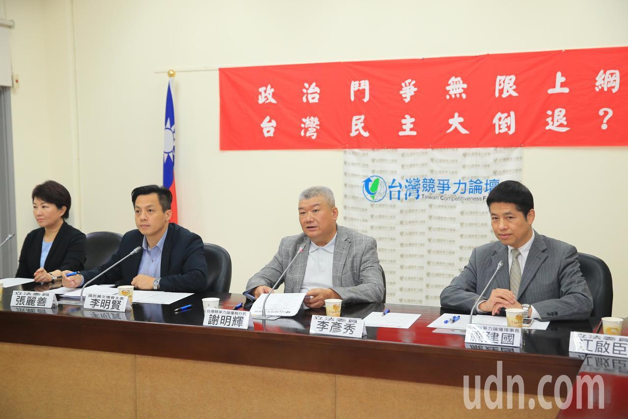 台灣競爭力論壇執行長謝明輝(右二)。記者林伯東/攝影