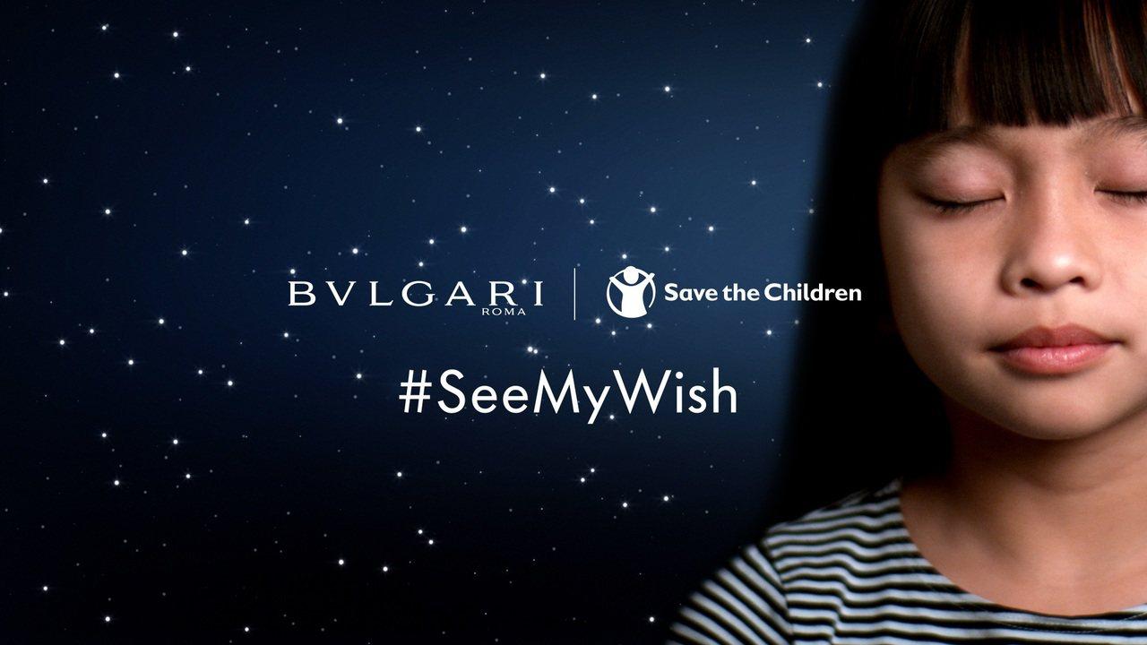 寶格麗SeeMyWish慈善活動形象照。圖/BVLGARI提供