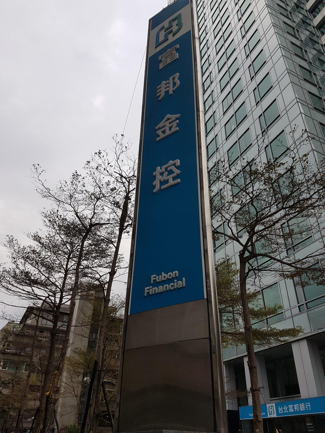 富邦金控宣布,將直接持股大陸廈門銀行。記者孫中英/攝影