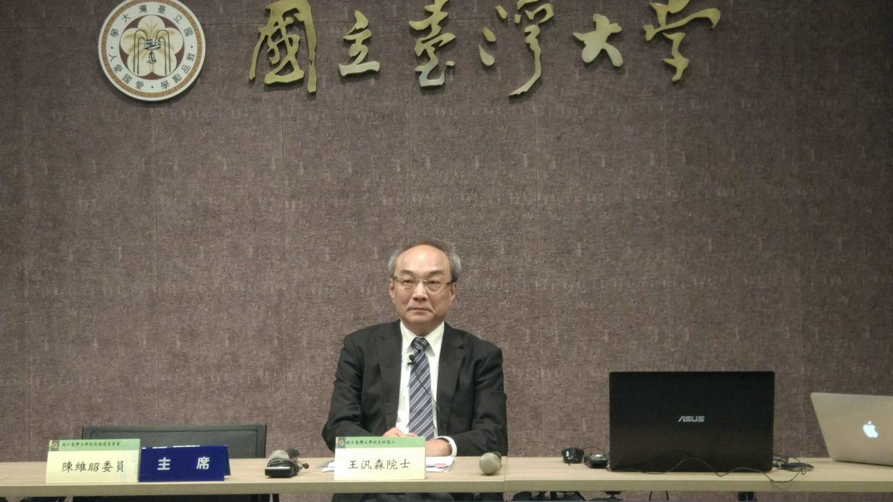 台灣大學校長候選人、中研院院士王汎森今天參加治校理念說明會。記者林良齊/攝影