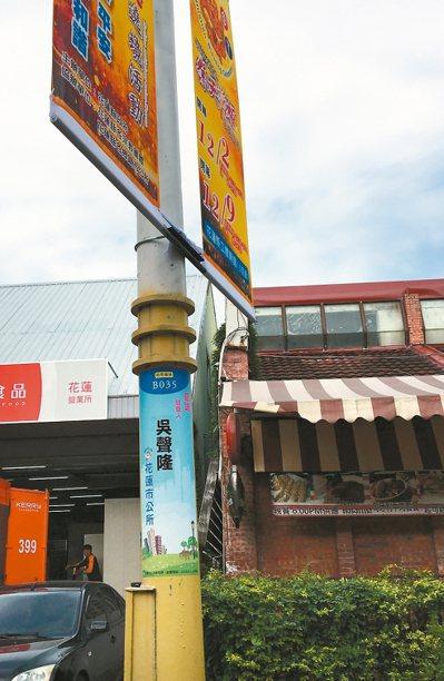 花蓮市推動路燈認養,每盞被認養的路燈上都有貼上認養人的名稱及單位。 記者徐庭揚/...
