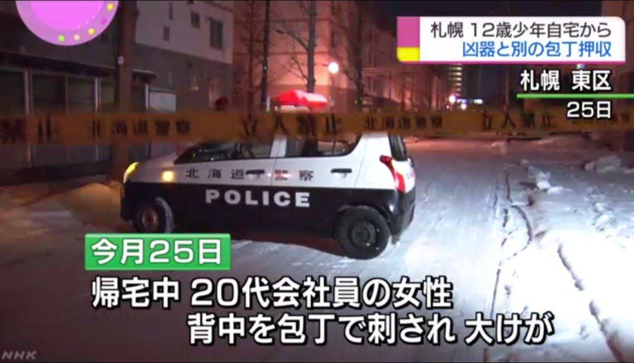 日本北海道一名20多歲女子25日遭12歲的初中生持菜刀從背後砍傷,傷勢嚴重。當警...