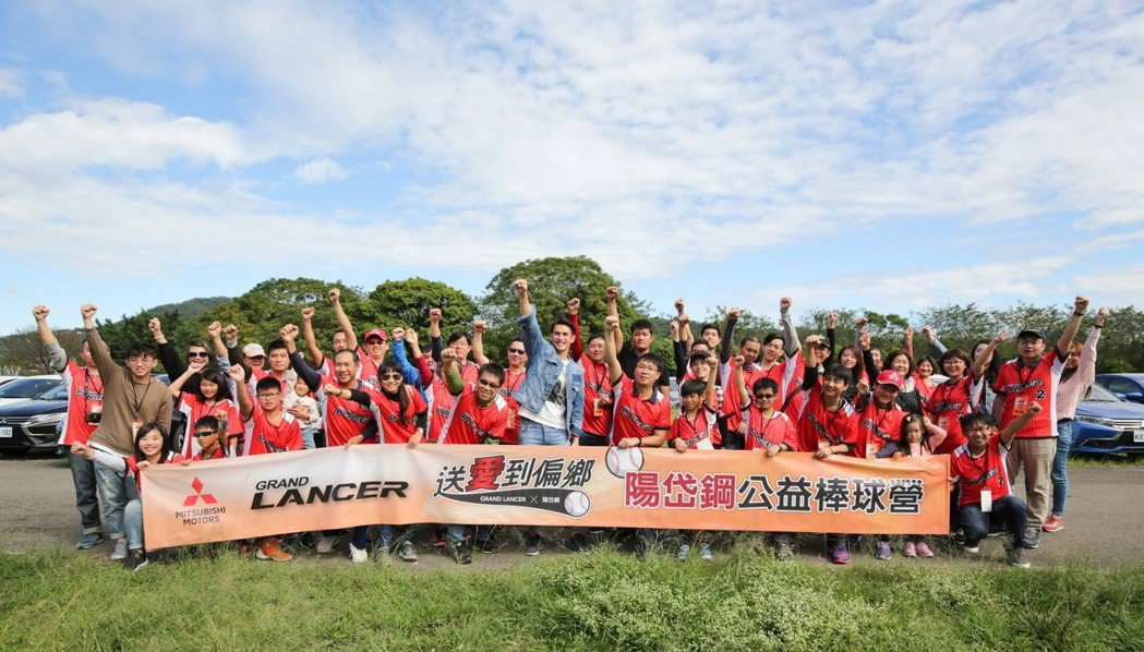中華三菱邀請陽岱鋼,以及GRAND LANCER車主組成行動車隊來到新竹縣五峰國...