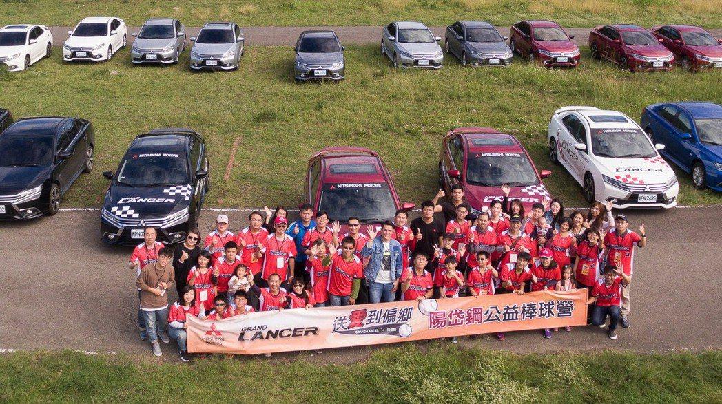 中華三菱GRAND LANCER車聚,與陽岱鋼一起送愛到偏鄉。 圖/中華汽車提供