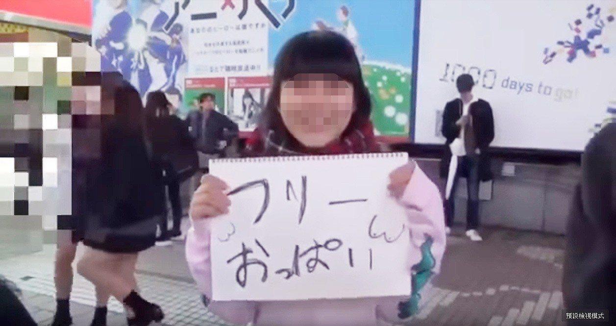 一名女高中生在街頭提供「免費胸部」大方任人摸,引發網友譁然。 圖擷自YouTub...