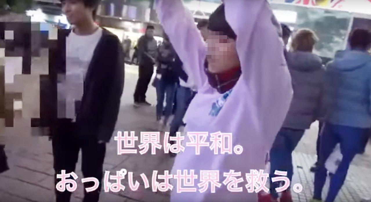 影片中還打上「世界和平。胸部拯救世界」的字幕。 圖擷自YouTube