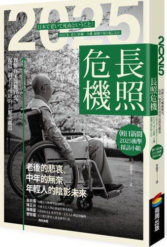 書名:2025長照危機作者:朝日新聞2025衝擊採訪小組原文作者:朝日新...