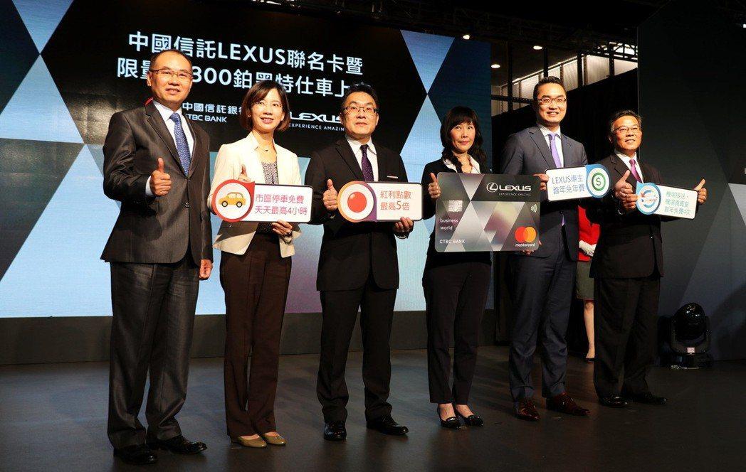 LEXUS在20周年之際推出「中國信託LEXUS聯名卡」提升對車主的頂級服務。 記者陳威任/攝影