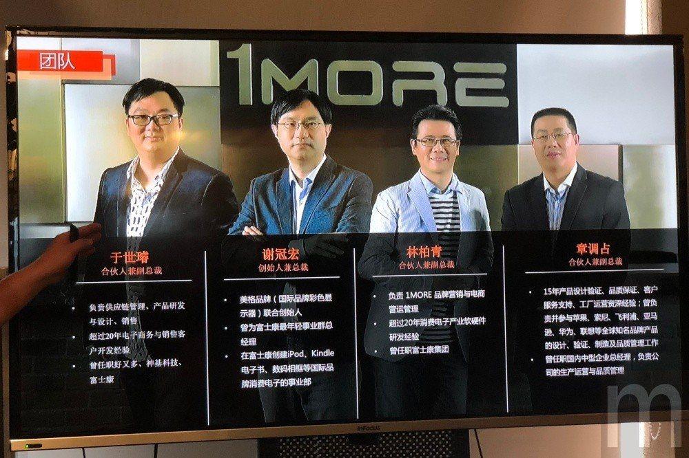 1More成立團隊