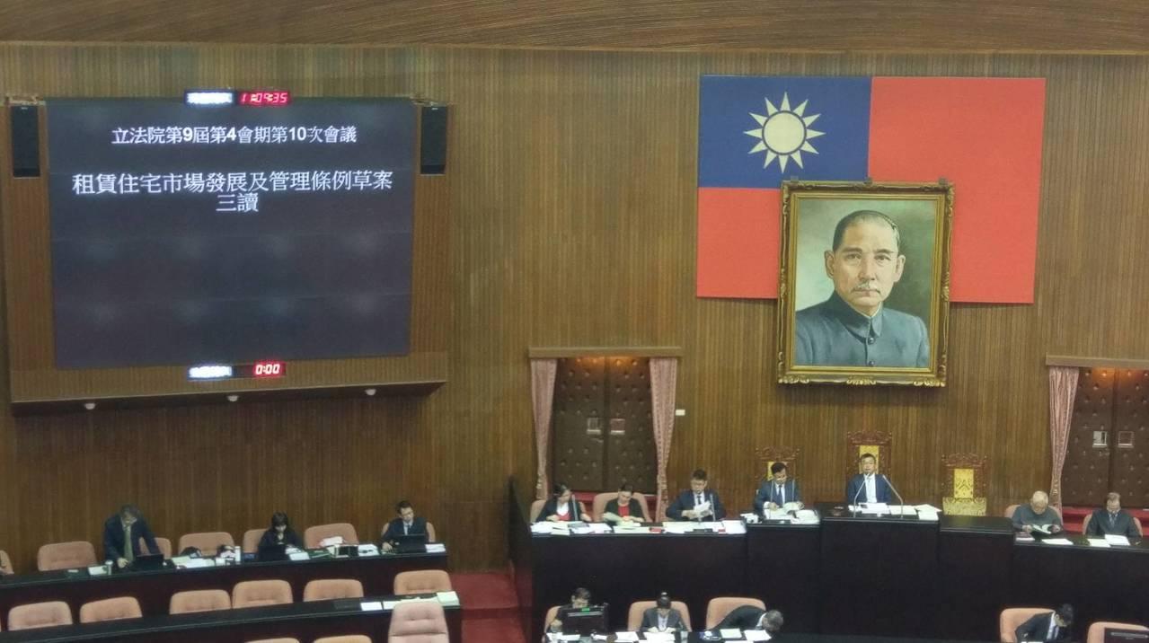 立法院今(28)日三讀通過《租賃住宅市場發展及管理條例》。圖/記者陳慶徽攝。