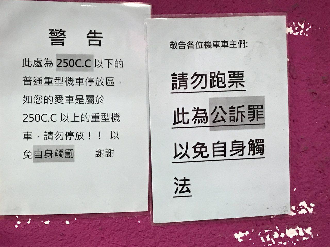 東岸停車場內貼有告示,提醒勿逃票,此為公訴罪,還是有人視若無睹。記者吳淑君/攝影
