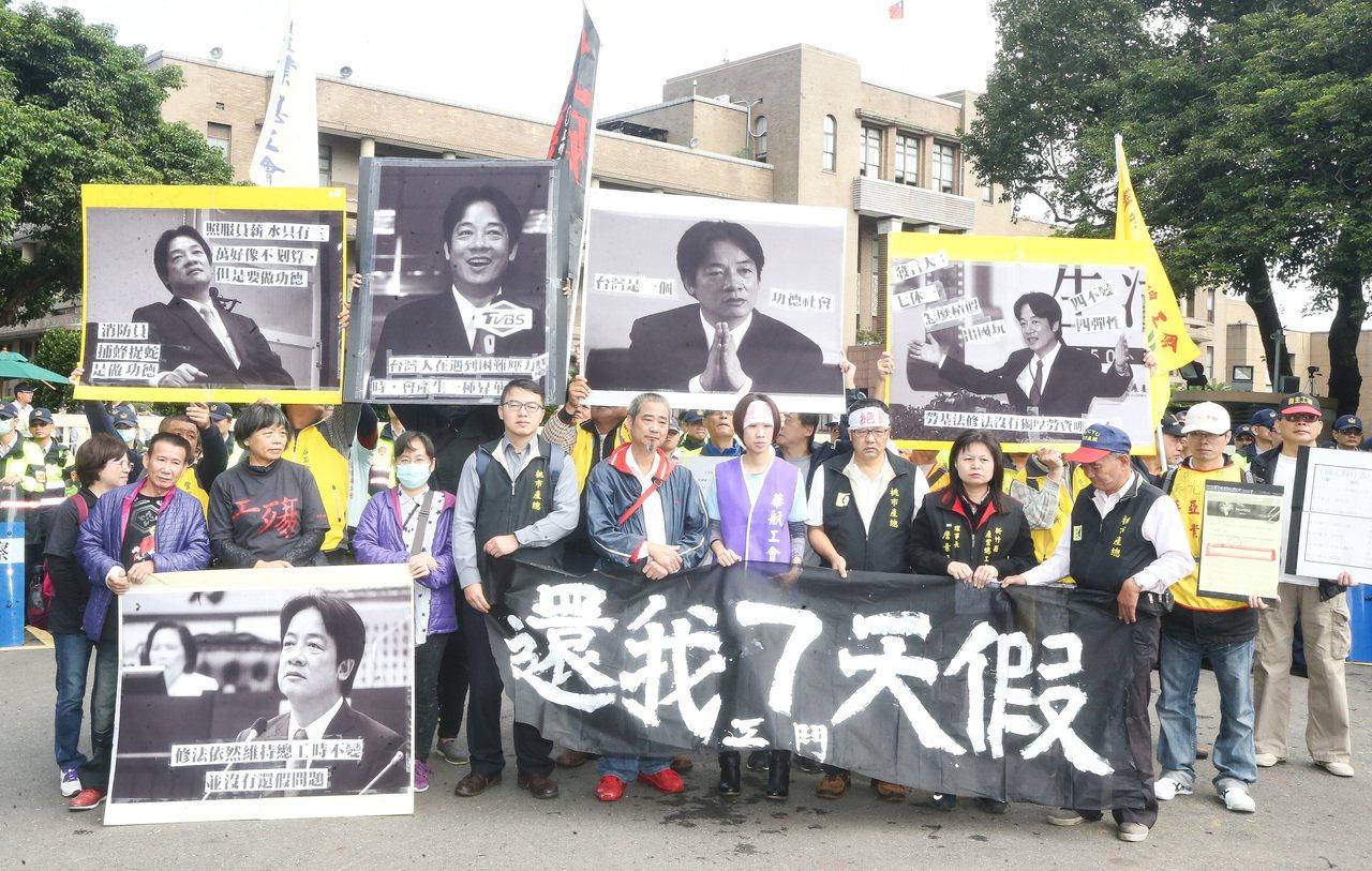 勞團工會代表齊聚行政院前抗議,呼籲行政院長賴清德切勿血汗輾壓勞工,並歸還7天假。...