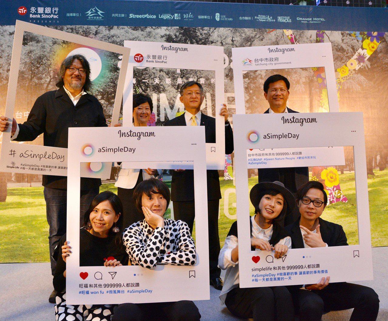 永豐銀行贊助2017年簡單生活節。圖/永豐銀行提供