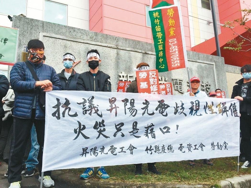 新竹昇陽光電科技公司以因公司火災為由,日前無預警資遣60多名員工,遭到員工不滿在...