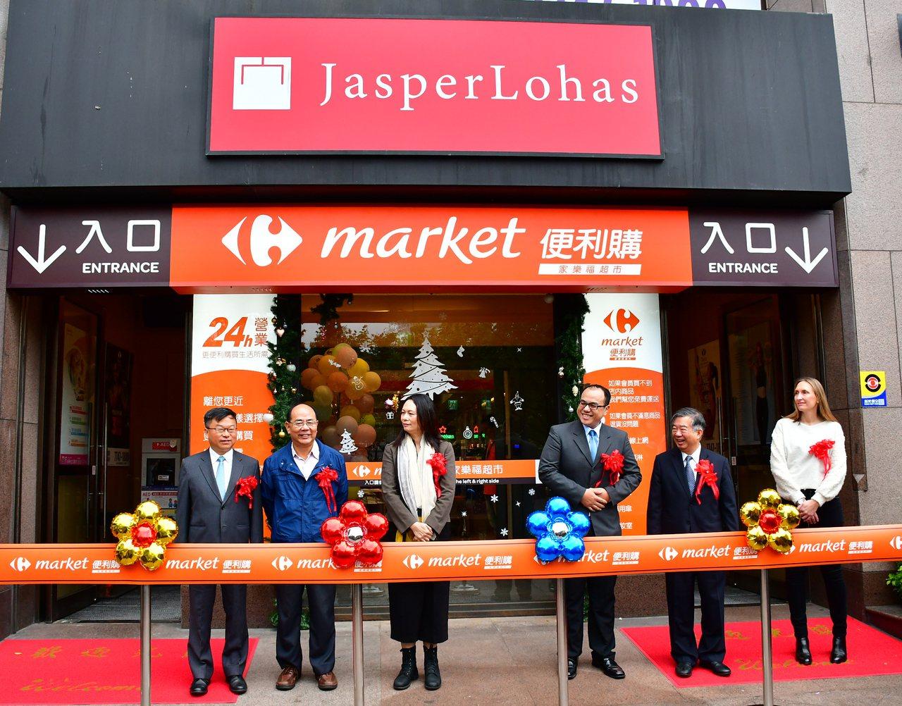 家樂福便利購進駐天母新光傑仕堡,11月24日盛大開幕。 圖/業者提供