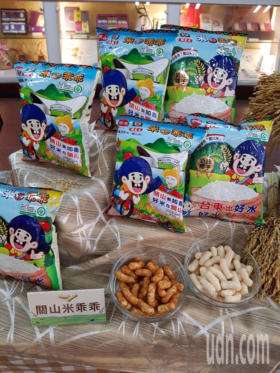 關山鎮農會推出純米乖乖,賣到缺貨。記者彭宣雅/攝影