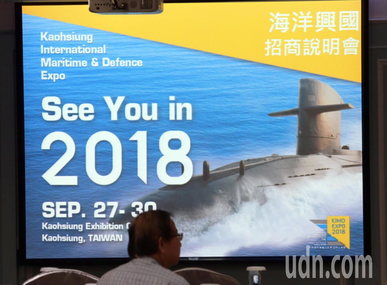 2018高雄國際海事船舶及國防工業展將在明年九月在高雄展覽館舉行。記者劉學聖/攝...