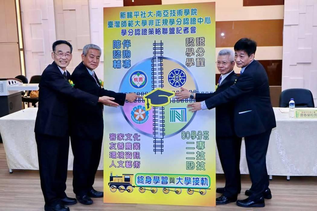 新楊平社大和南亞簽約,臺師大、桃園市教育局長都到場。圖/新楊平社區大學提供