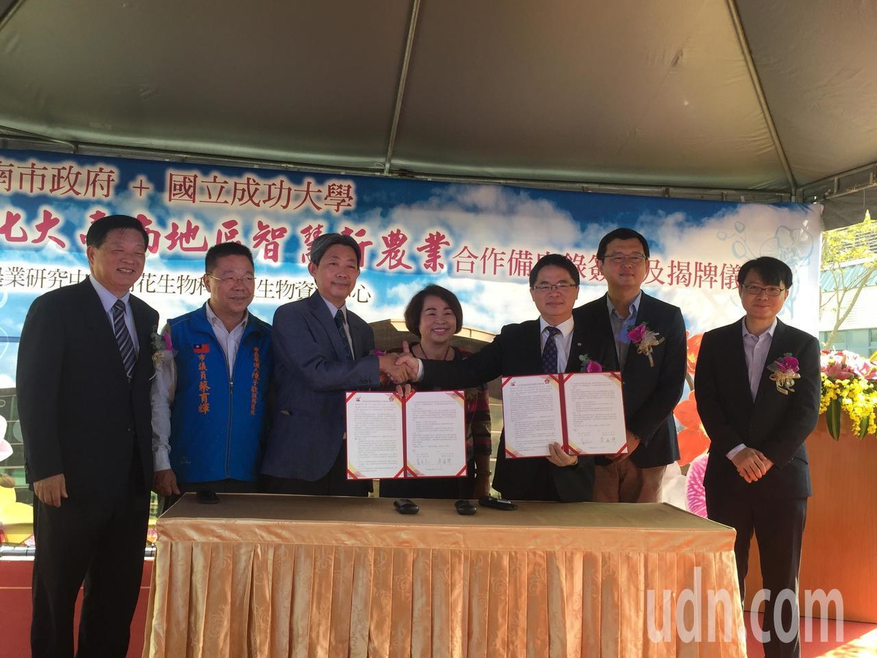 台南市政府與成功大學簽署合作備忘錄。記者吳政修/攝影