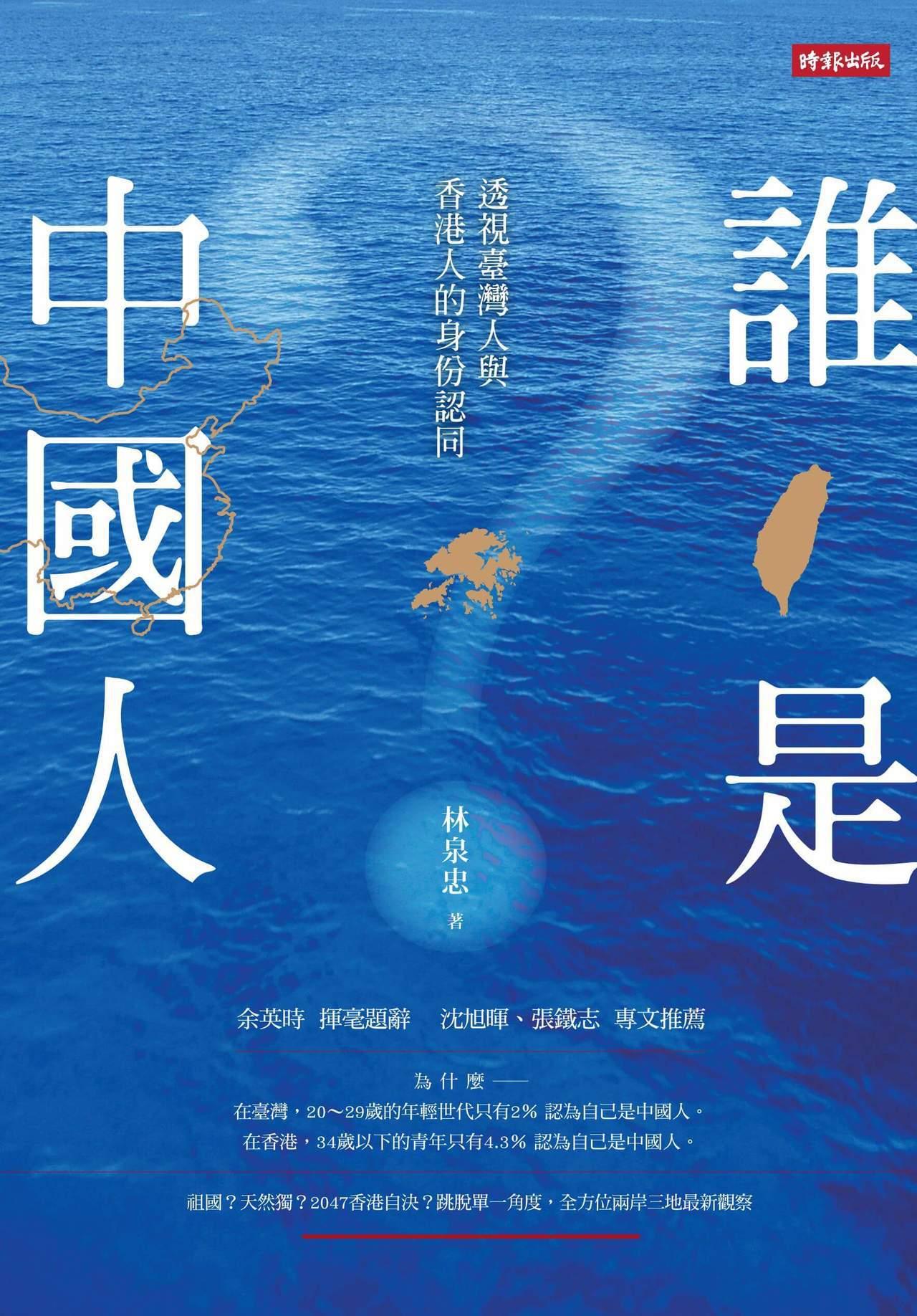 誰是中國人:透視臺灣人與香港人的身份認同。圖/時報提供