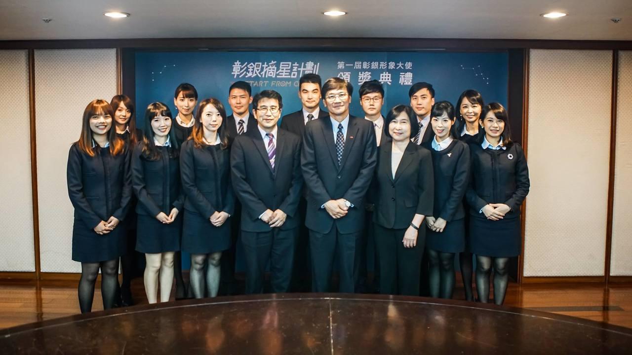 彰化銀行總經理施建安(第一排左5)與12位「第一屆彰銀形象大使」合影。圖/彰銀提...