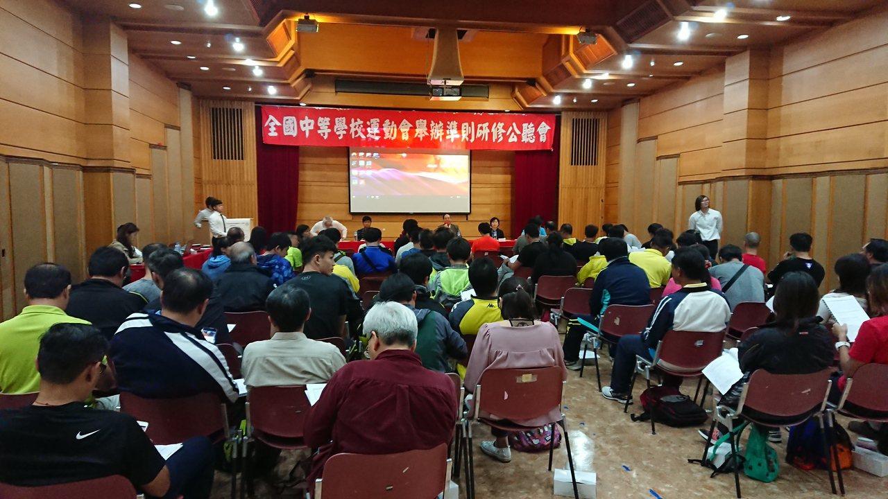 全國中等學校運動會舉辦準則研修公聽會。記者吳思儀/攝影