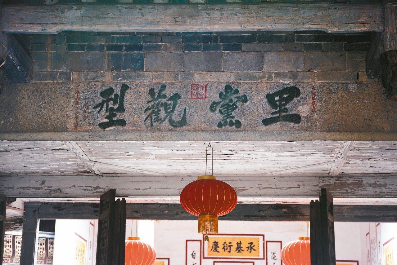 中華民國大總統黎元洪題字「里黨觀型」