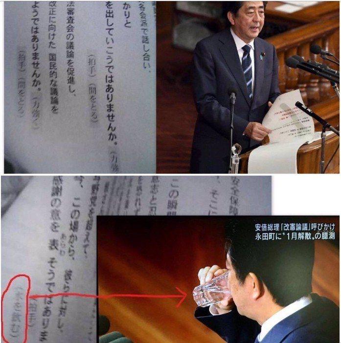 日本首相安倍晉三在發表施政報告時,被媒體拍到講稿中間標註「(拍手)」、「(此處加...