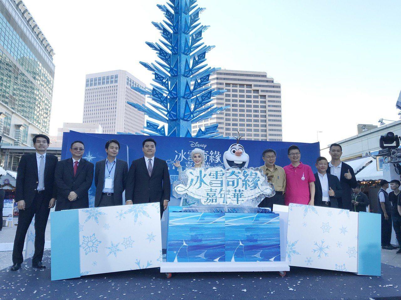 台北市長柯文哲(前右4)29日下午出席冰雪奇緣嘉年華開幕記者會表示,今年與台北1...