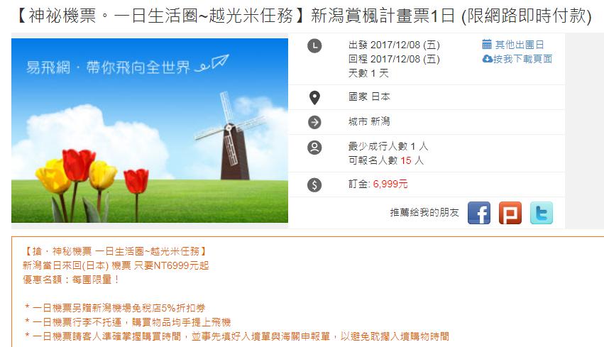 易飛網推出台北新潟一日往返機票。 圖擷自易飛網活動專頁