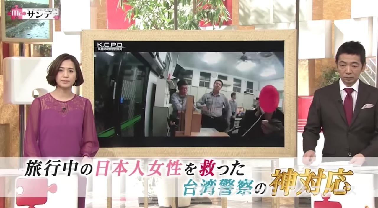 日本女來台旅遊沒錢返國接受台灣員警幫忙一事,躍上日本新聞,被日網友罵翻。圖/翻攝...