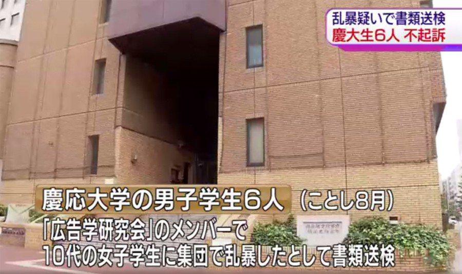 日本慶應義塾大學去年傳出性侵案,橫濱地檢署昨不起訴該6名男大生,引起輿論撻伐。圖...